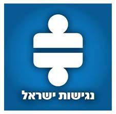 נגישות ישראל לוגו